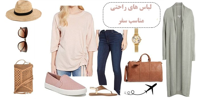 Comfortable clothes for travel
